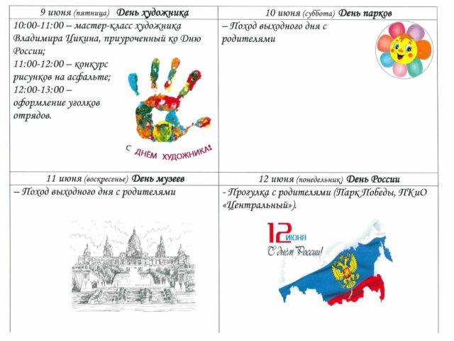 ПРОГРАММА МЕРОПРИЯТИЙ В ЛАГЕРЕ-3
