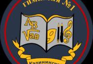 Логотип МАОУ гимназия №1 калининград