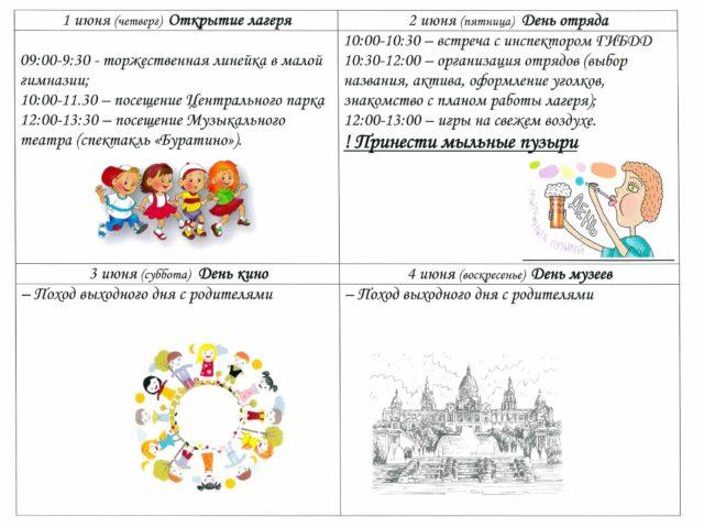ПРОГРАММА МЕРОПРИЯТИЙ В ЛАГЕРЕ-1